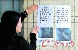 吴小姐贴出监控录像截图,警告贼人不要再作案。记者苏俊杰 摄   事发周门北路一居民楼 连偷20多次 摄像头拍到贼人凌晨盗窃画面