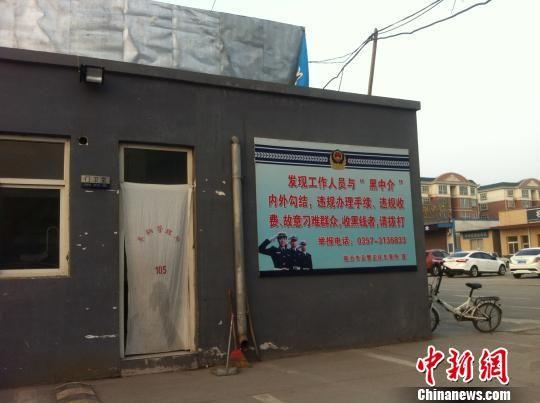 图为临汾市公安局交警支队车管所入口处的提示公告。 范丽芳 摄