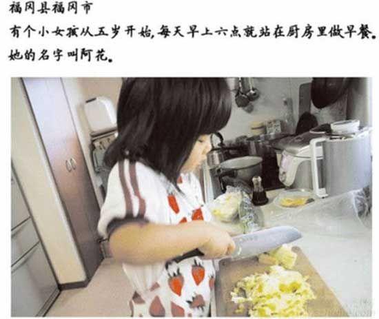 日本5岁女孩阿花