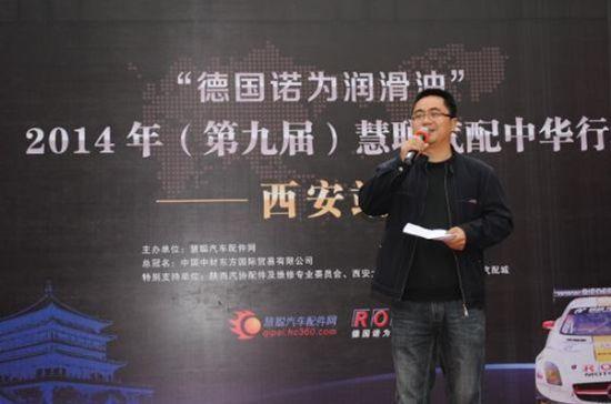 陕西省汽车工业协会配件及维修专业委员会 郑光伟秘书长