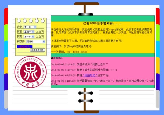 软件网页版截图