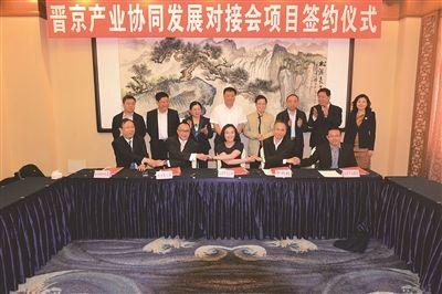"""主动融入京津冀,打造""""北京副中心"""",再扬经济发展风帆,5月14日,晋京产业协同发展对接会在北京召开。图为晋京合作项目签约现场。 王晓华 摄"""