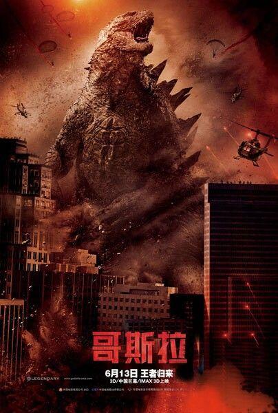 《哥斯拉》曝中国版海报