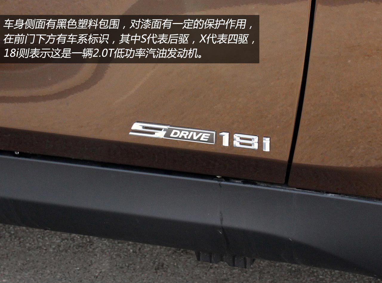 2014款华晨宝马X1 sDrive 18i领先型