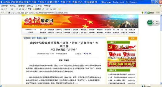 中国廉政网上刊登的调查结果(网络截图)