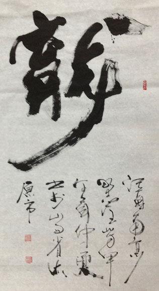 中国书画家协会副主席葛玉芳夫妇做客新浪山西图片