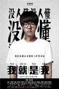 2013快男十强蜕变