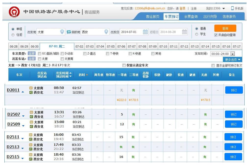 674139934_深圳 到 香港 地铁 票价 票价 打折 高 铁 票价 高 铁 ...