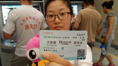 旅客晒车票