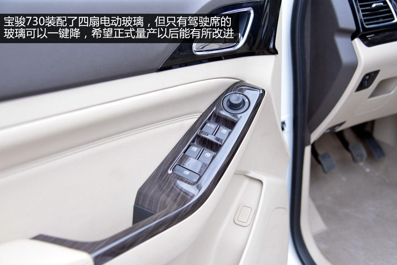 宝骏730的内饰的用料和做工在自主品牌中属于上乘水平,车内拥有丰富的配置,最引入夺目的是中控台上8英寸的液晶显示屏,同时还带多媒体操作系统,电动天窗等舒适型配置也出现在了这台体验车上,值得一提的是定速巡航功能,对于一台用于长途出行的MPV来说非常实用。