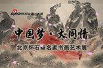 中国梦·大同情