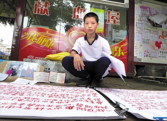 哥哥在广州街头求职 羊城晚报记者 郑迅 摄