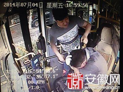车内监控画面:男子拳打公交车司机。