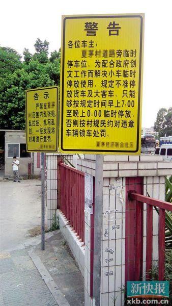 警告称,若小车在临时停放位停过夜,将作锁车处理。