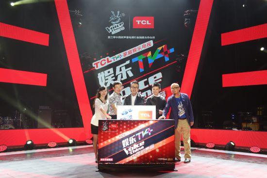 TCL成为第三季中国好声音电视行业独家合作伙伴