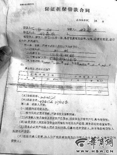 昨日,雒永成称,《保证担保借款合同》上的保证人栏签名不是自己签的华商报记者丁瑜摄