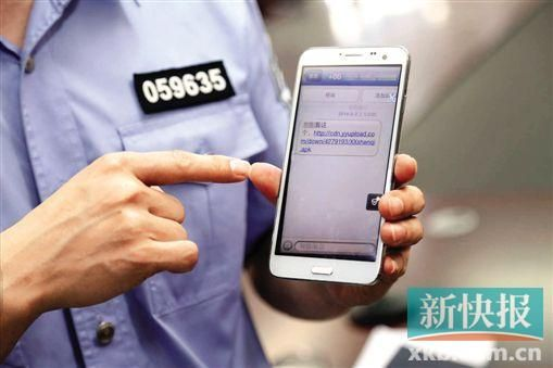 ■深圳警方展示收到该病毒短信的手机。通讯员供图