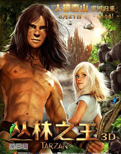 《丛林之王》曝终极海报