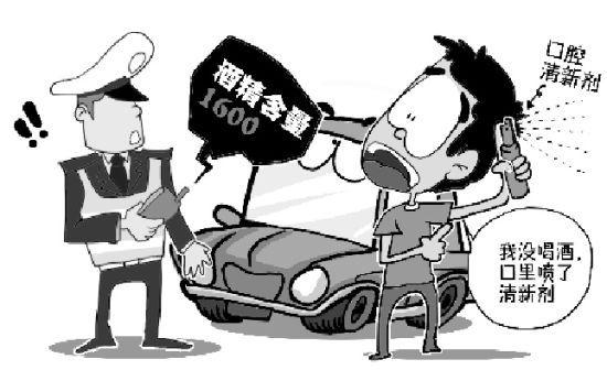 司机喷口气清新剂被查出酒驾