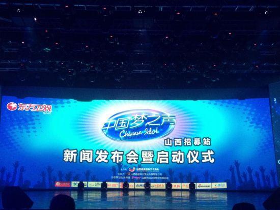 《中国梦之声》首降龙城 山西赛区海选今日开启