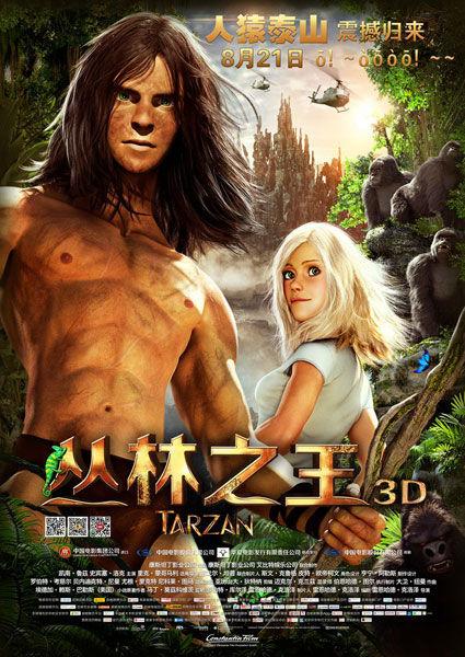 《丛林之王》