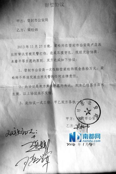 协议书显示,梁松帅在审讯室被民警打伤,当地公安局一次性赔偿其现金30万元,梁松帅不再追究民警法律责任。