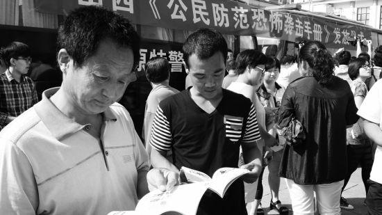 市民正在仔细翻看《公民防范恐怖袭击手册》。 权力超/图