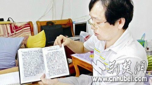 刘家俊日记本上写满了对妻子的忏悔