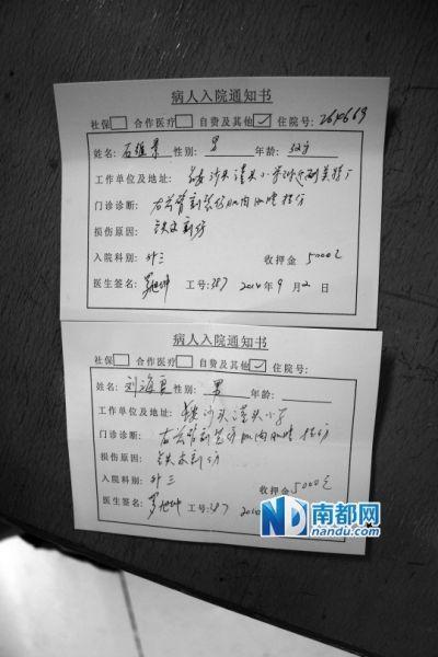 两份改名前后的入院通知书。南都记者 徐章龙 摄