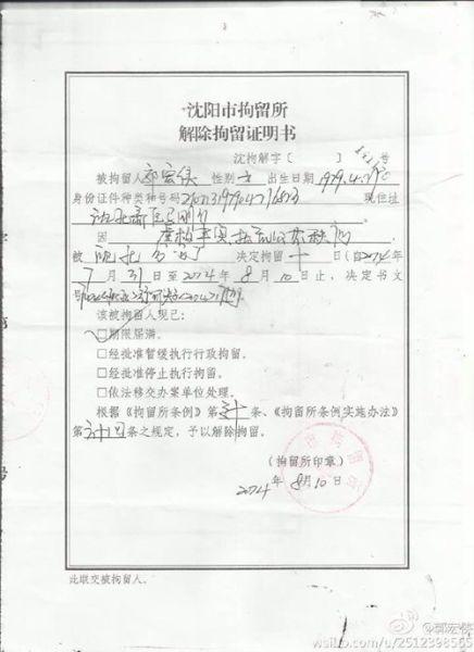 解除拘留证明书