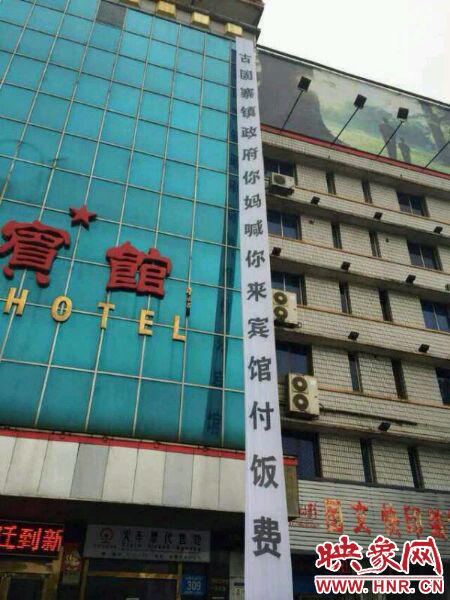 宾馆打出的大条幅2