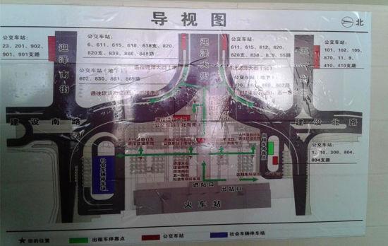 图为建设路火车站附近导视图,图上清晰的标注了公交车站位置、出租车停靠点