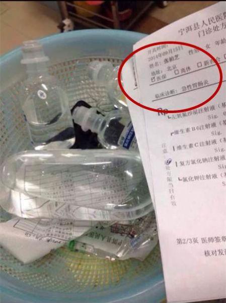 张柏芝因急性肠胃炎看诊的处方单