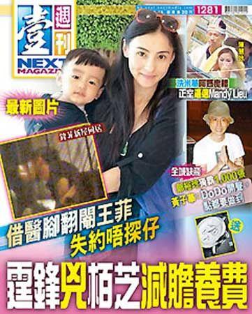 香港周刊封面截图