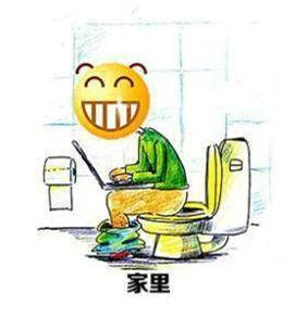 """""""参堵""""秘籍终极大法——家里蹲!"""