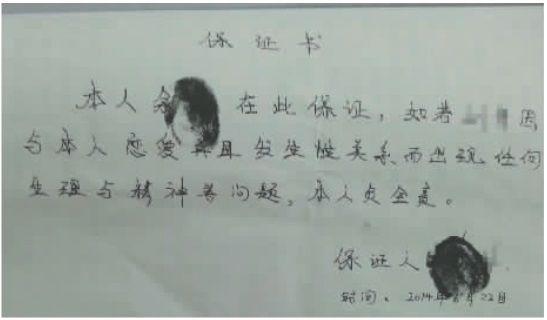 在少女第一次自杀后,当事老师为少女家人写下保证书,并按下指印