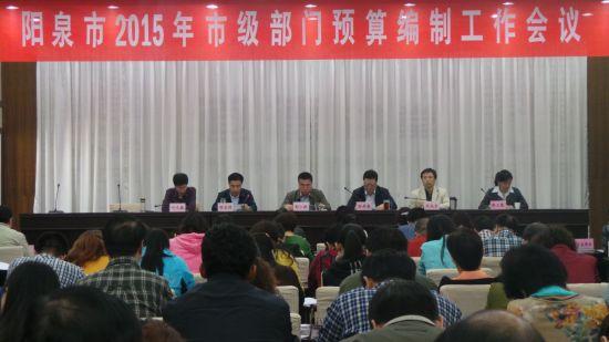 阳泉2015年市级部门预算编制工作会议召开图片 高清图片
