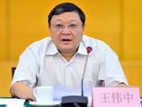 科技部副部长王伟中任山西省委常委