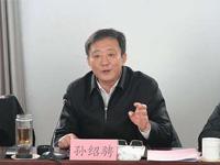 山东省副省长孙绍骋任山西省委常委