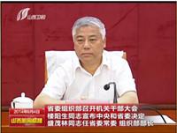 9月4日:盛茂林任山西省委常委、组织部部长