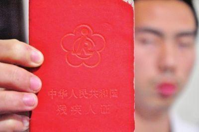 杨臣当时向公交司机出示了自己的《残疾人证》