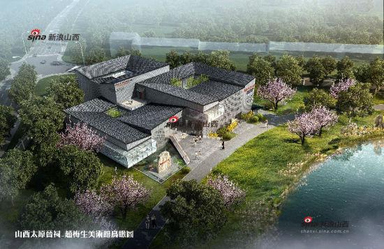晋祠环境综合整治赵梅生美术馆设计方案