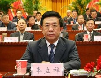 11月13日:大同原市委书记丰立祥被天津检察院立案侦查