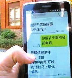 陈先生收到的诈骗短信。(视频截图)