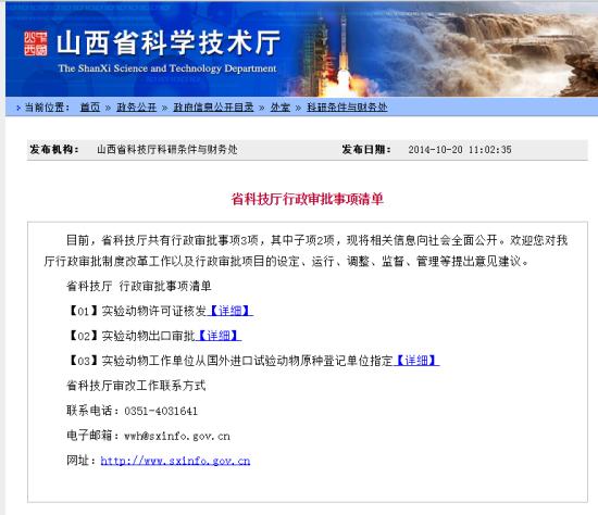 山西省科技厅已公布行政审批事项清单