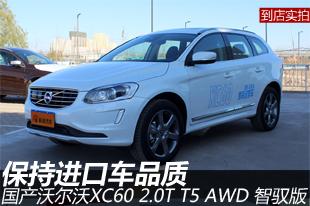 保持进口车品质 国产沃尔沃XC60 2.0T 智驭版