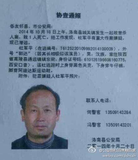 陕西警方发协查通报 追捕一位明星脸嫌犯