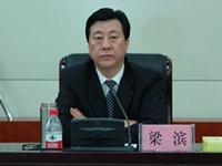 11月25日:河北省委常委梁滨被免职 曾在山西工作学习34年