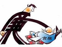 11月25日:朔州市农业综合开发办公室主任苏茂森接受组织调查