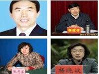 """11月26日:山西一日内公布4名官员被""""双开"""""""